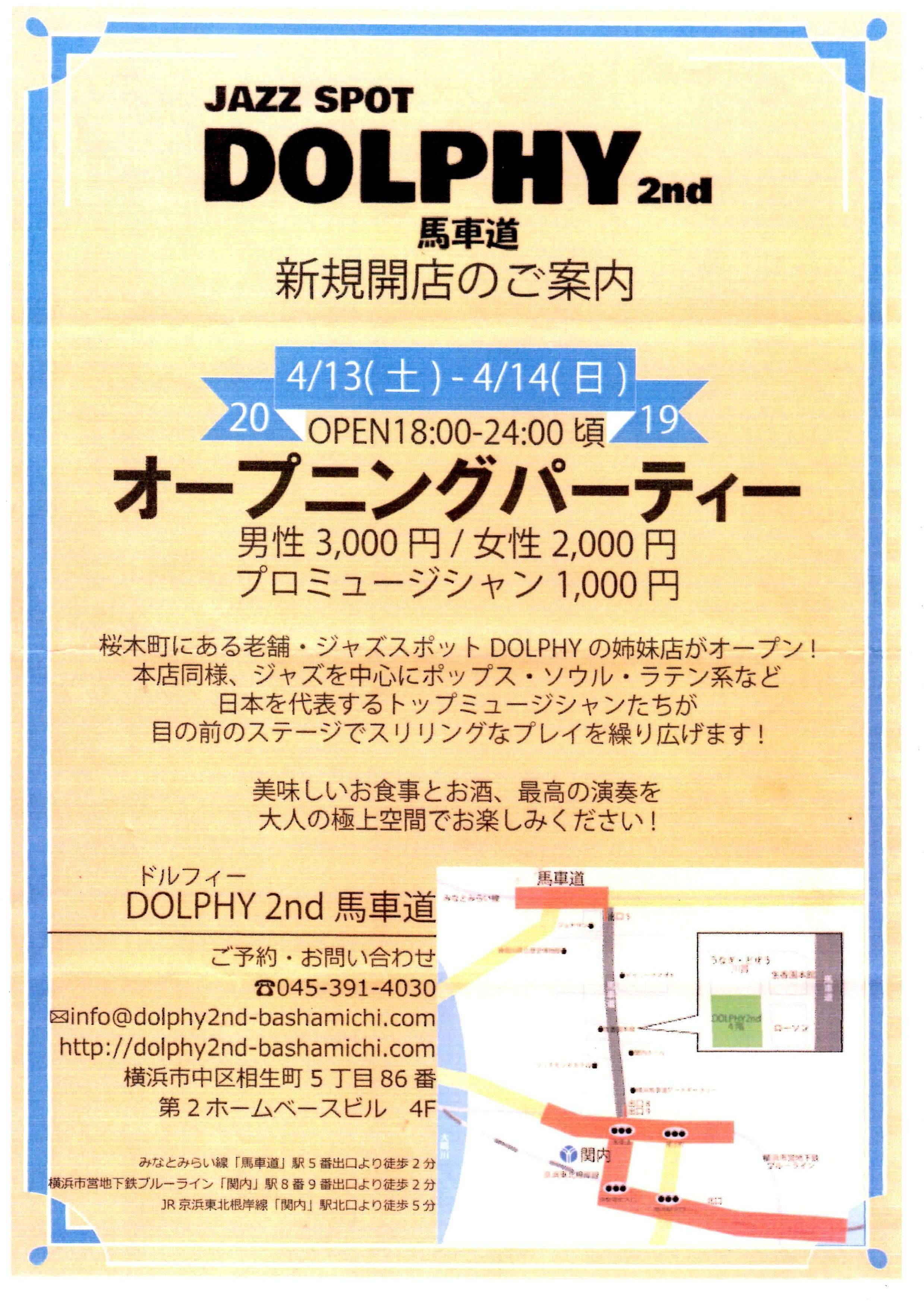 20190320 DOLPHY3